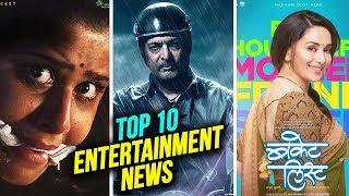 Top 10 Entertainment News | Weekly Wrap | Aapla Manus, Bucket List, Yuntum, Raakshas, Gulabjam