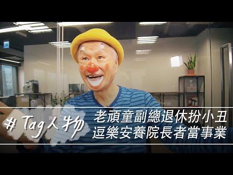 Tag人物/老頑童副總退休扮小丑 逗樂安養院長者當事業