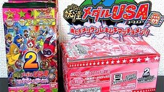 ダーウィンGET!妖怪ウォッチ「妖怪メダルUSA case02 俺たちメリケンムキムキマッチョメン!!」1箱開封! Yo-kai Watch thumbnail