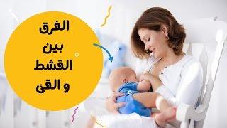 الفرق بين قشط الطفل والقئ  | The Difference Between Baby Spit Up And Vomit