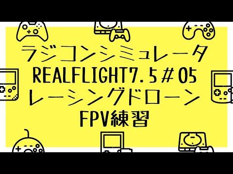 Фото 【REALFLIGHT7.5】リアルフライトシミュレータでレーシングドローンFPV練習【ドローン】