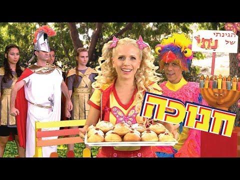 חנוכה בגינתי של נתי - הפרק המלא! Hanukkah Nati