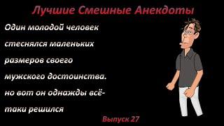 Лучшие смешные анекдоты Выпуск 27