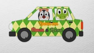 #38 | ТРЕЙЛЕР | Уроки от Пинги и Кроки | Развивающие мультфильмы | Учим буквы цифры цвета фигуры