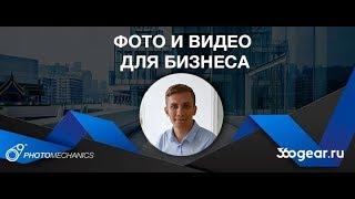 Фотомеханика. СПЕЦВЫПУСК: оборудование для урока технологии в России.