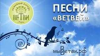 """ПЕСНИ """"ВЕТВЕЙ"""" - Надежда (сл.Добронравов Н.Н., муз.Пахмутова А.Н.)"""