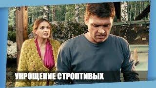 ФИЛЬМ ОПРОКИНЕТ ВАШИ ОЖИДАНИЯ!!! УКРОЩЕНИЕ СТРОПТИВЫХ! Русские мелодрамы,hd