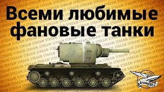 Стрим - Всеми любимые фановые танки