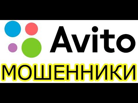 """""""РАЗВОД"""" на AVITO!!!!!! Еще один вариант!!!!"""