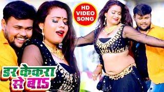 भोजपुरी वीडियो गीत 2019 | राखब चोलि या में मोबाइल हो डर केकरा से बा | Deepak Dildar | Wave Music
