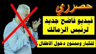 حصري فيديو خارج وفااااضـح جديد لرئيس الزمالك مرتضي منصور