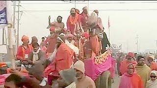 शाही स्नान के साथ महाकुंभ शुरू