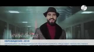 Азербайджан на Евровидении-2019 представит Чингиз Мустафаев