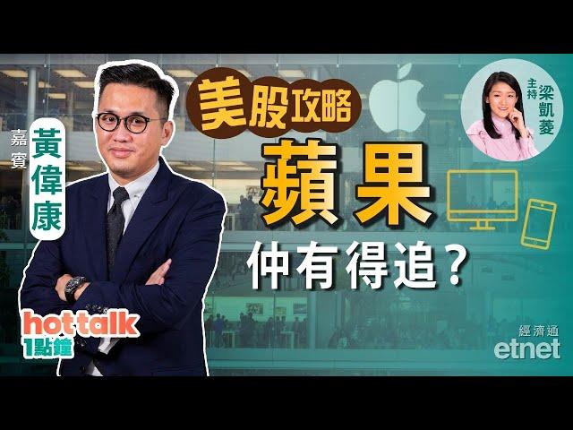 【美股篇】黃偉康:銀行股前景唔樂觀?蘋果仲有無得追?