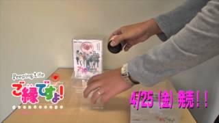 「桃屋×Peeping Life ご縁ですよ!」DVDのすべて