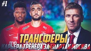ФИФА 18! Карьера Тренера за ФК СПАРТАК! #1  Бартра топ усиление?