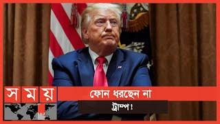 টাকা নিয়ে ভেগেছেন ট্রাম্প! | Donald Trump | SomoyTV