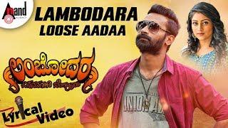 #Lambodara looseada   Lyrical   #Sanjithhegde   Loose Madha Yogi   Akanksha   K.Krishnaraj