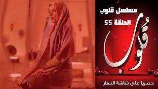 Episode 55 - Qoloub Series / الحلقة الخامسة والخمسون - مسلسل قلوب