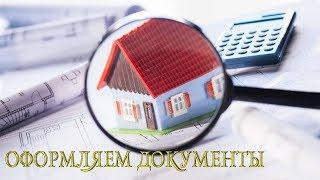 История переезда - Начинаем процесс оформление дома / Волгоградская область семья в деревне