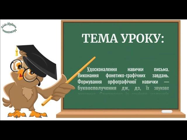 1 клас. Українська мова. Буквосполучення дж, дз. Звук дж, дз.