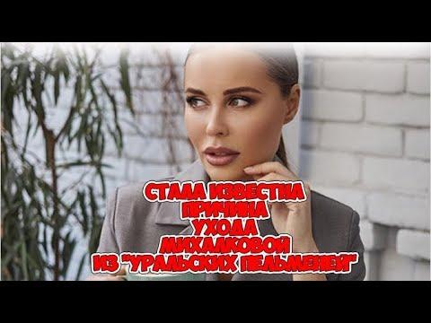 """Стала известна причина ухода Михалковой из """"Уральских пельменей"""""""