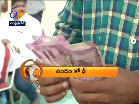 7-30 | 360 | News Headlines | 15th January 2019 | ETV Andhra Pradesh