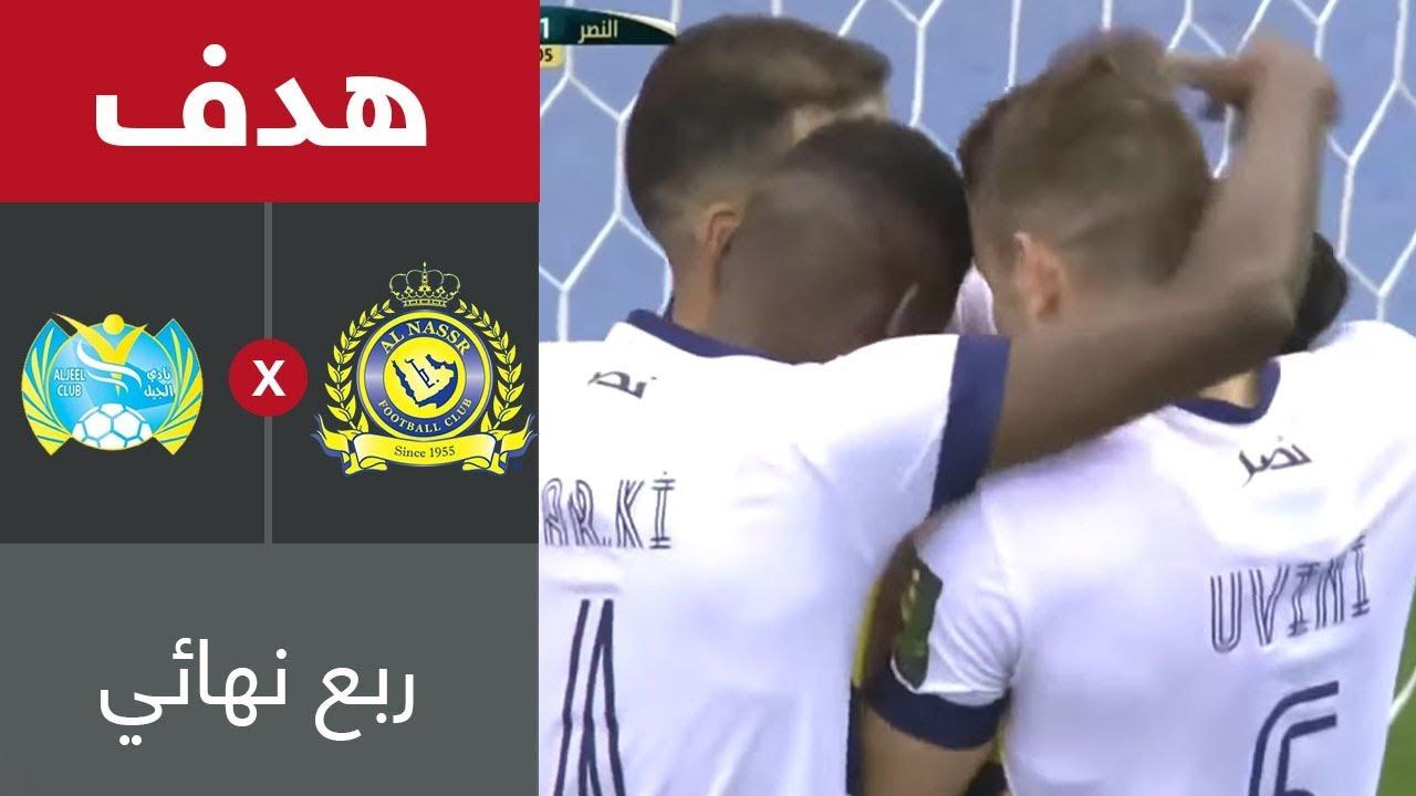 هدف النصر الثاني ضد الجيل (بيتروس) في ربع نهائي كأس خادم الحرمين الشريفين