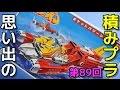 89 アオシマ ポケットパワーシリーズNo.9  Xメカ イデオン  『伝説巨神イデオン』
