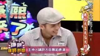 康熙來了 20100714 舞蹈天王天后大對決 Part 02 thumbnail