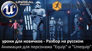 12. unreal engine 4 уроки для новичков - Разбор на русском (Задаем анимацию персонажу)