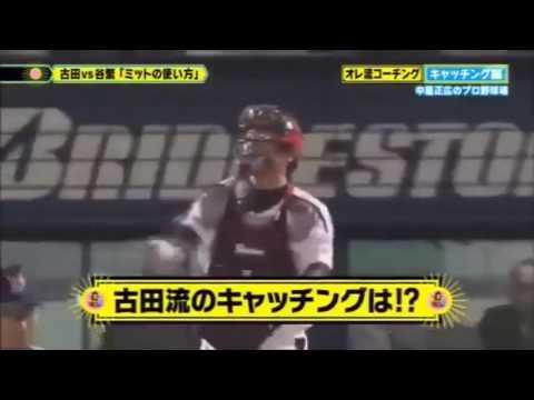古田 - キャッチング Furuta Catching