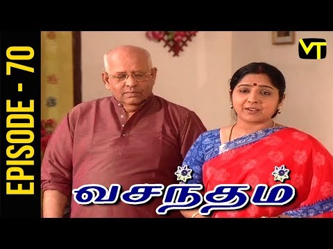Vasantham Tamil Serial Episode 70 exclusively on Vision Time. Vasantham serial was aired by Sun TV in the year 2005. Actress Vijayalakshmi suited the main role of the serial. Vasantham Tamil Serial ft. Vagai Chandrasekhar, Delhi Ganesh, Vathsala Rajagopal, Shyam Ganesh, Vishwa, Durga and Priya in the lead roles. Subscribe to Vision Time - http://bit.ly/SubscribeVT  Story & screenplay : Devibala Lyrics: Pa Vijay Title Song : D Imman.  Singer: SPB Dialogues: Bala Suryan  Click here to Watch :   Kalasam: https://www.youtube.com/playlist?list=PLKrQXcb2YJU097x60nl4osYp1hB4kYJ-7  Thangam: https://www.youtube.com/playlist?list=PLKrQXcb2YJU3_Dm5GtlScXBPqc2pmX3Q5  Thiyagam:  https://www.youtube.com/playlist?list=PLKrQXcb2YJU3QSiSiTVOQ-lI4hDr2TQBl  Rajakumari: https://www.youtube.com/playlist?list=PLKrQXcb2YJU3iijZXtnzeMvAjRVkdMrAR   For More Updates:- Like us on Facebook:- https://www.facebook.com/visiontimeindia Subscribe - http://bit.ly/SubscribeVT