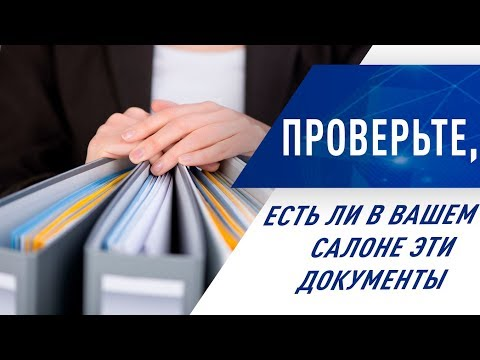 Проверьте, есть ли в вашем салоне эти документы?