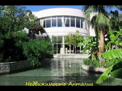 Недвижимость в Анталии от компании Turkish Riviera Homes
