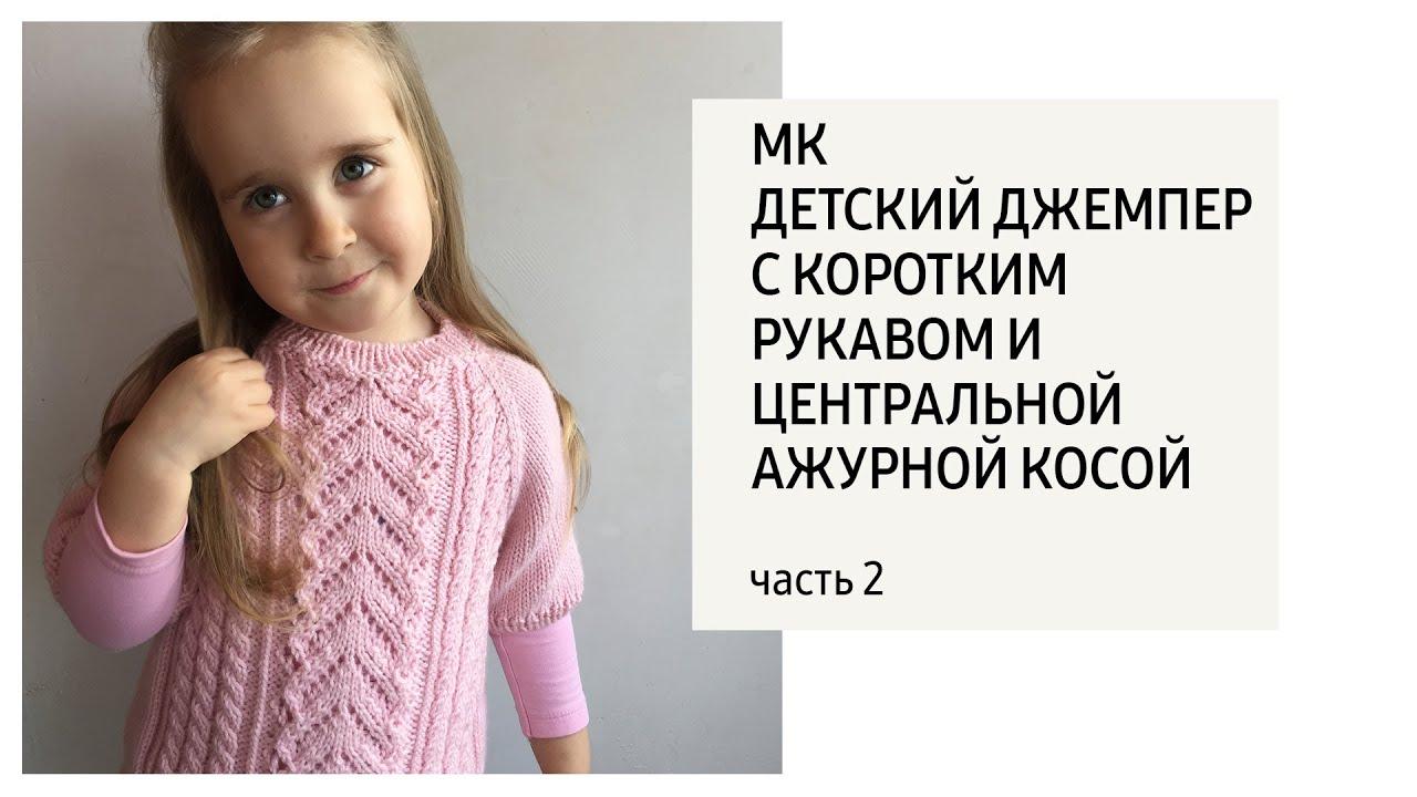 часть 2 свитер с косами на девочку 2 3 года вязание рядов 15