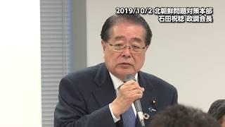 【公明党】2019/10/02 北朝鮮問題対策本部 石田政調会長冒頭挨拶
