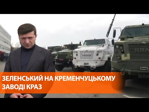Зеленский на Кременчугском автомобильном заводе КрАЗ