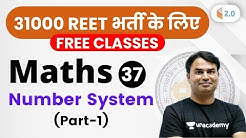 1:00 PM - REET 2020 | Maths by Sajjan Sir | Number System (Part-1)