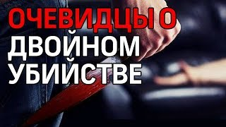 Смотреть видео Очевидцы о двойном убийстве в Москве в Ясном проезде онлайн