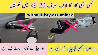 How to Unlock Car Door Without Key in Without Key Car Start Urdu in Hindi