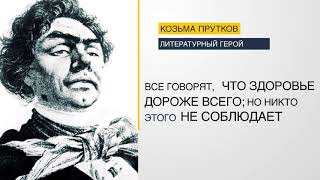 Литературный герой Козьма Прутков