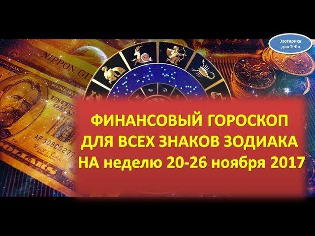 Финансовый гороскоп на неделю с 20 по 26 ноября