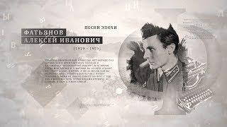 Проект ''Имя. Символ33''. Программа 6. А.И. Фатьянов