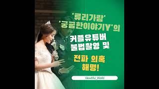 '류리가람' '궁금한이야기Y'의 커플유튜버 불법촬영 및 전파 의혹 해명!