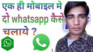 Ek-mobile Telefon mir WhatsApp kaise chalaye ? Video-erstellen von h plus