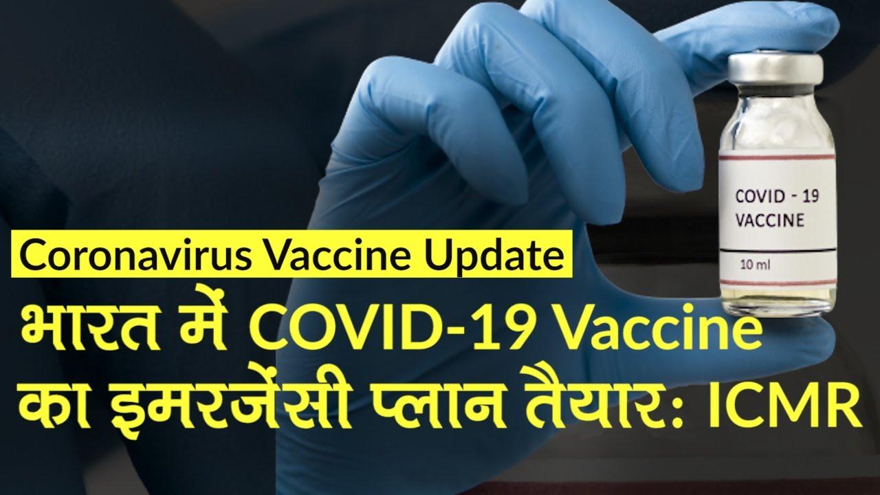 Coronavirus Vaccine Update: India में COVID-19 Vaccine का Emergency Plan तैयार, ICMR का बयान