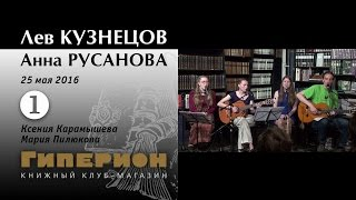 """Лев Кузнецов и Анна Русанова (1). """"Гиперион"""", 25.05.16"""