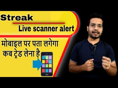 Streak Scanner Live Alert On Mobile & Desktop || Stock Market & Derivatives || By Trading Chanakya