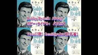 Bobby Rydell: ♪Sway(スウェイ) Vocal:beni9jyaku(紅孔雀)